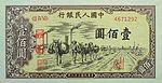 RMB1-100-8A.jpg