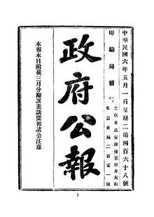ROC1917-05-01--05-15政府公报468--482.pdf