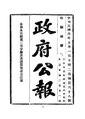 ROC1917-05-01--05-15政府公報468--482.pdf