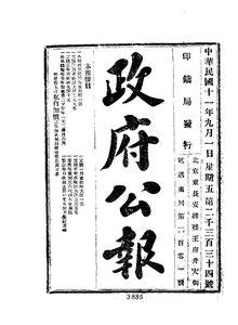 ROC1922-09-01--09-30政府公报2334--2363.pdf