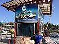 Ramsar, Mazandaran Province, Iran - panoramio (7).jpg