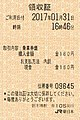 Receipt issued by JR East from a ticket machine in Shinkiba Station.jpg