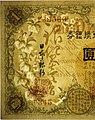 Revised 1 Yen Bank of Japan Silver convertible note - Watermark.jpg