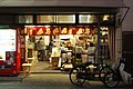 Rice store by m-louis in Sendagi, Tokyo.jpg