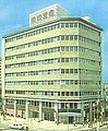 Ryukyus Life Insurance Company Building circa 1970.JPG