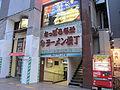 Sapporo Shin-Ramen-Yokocho.JPG