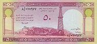 SaudiArabiaP9a-50Riyals-LAH1379(1961)-donatedth f.jpg