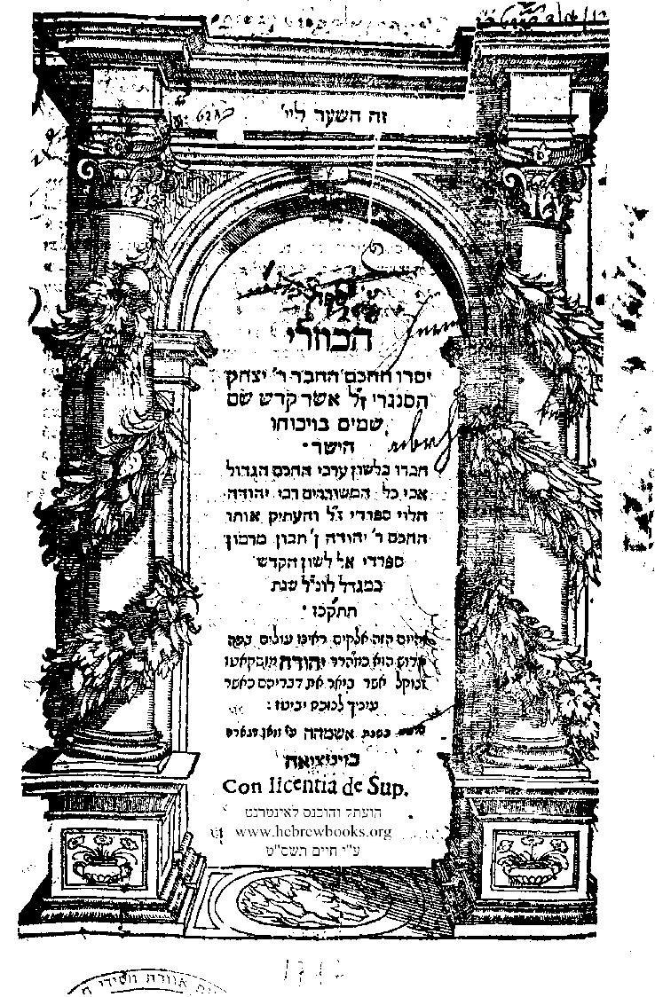 Sefer ha-Kuzari (24846).pdf