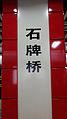 SekPaaiKiu Station WORD on PILLAR.jpg