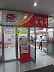 Seoul Yeoksam1 Post office.JPG
