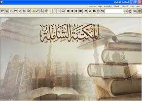 المكتبة الإسلامية pdf