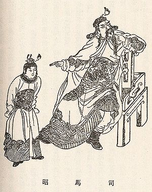 Sima Zhao - A Qing dynasty illustration of Sima Zhao (right)