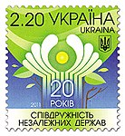 Stamp 2011 CIS-20 (1).JPG