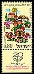 Stamp of Israel - 20th Anniversary 80.jpg