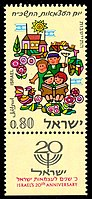 Stamp of Israel - 20th Anniversary 80.jpg