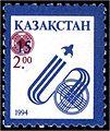 Stamp of Kazakhstan 068.jpg