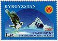 Stamp of Kyrgyzstan 10years 1.jpg