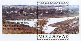 Limba noastră - Image: Stamp of Moldova md 004st