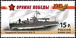 Stamp of Russia 2013 No 1696 Armoured boat BKA-75.jpg