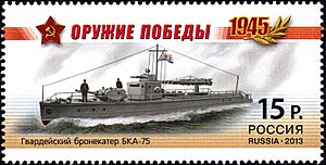 Gunboat - Russian postage stamp issued in 2013, showing the Soviet Project 1125 armoured boat BKA-75. Launched in 1940, it served with the Ladoga Flotilla, Volga Flotilla, Azov Flotilla and Danube Flotilla. In 1943 BKA-75 was awarded the status of a Guards unit.