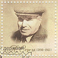 Stamp of Ukraine A.Kh.Sereda.jpg