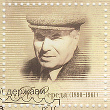 Stamp of Ukraine A.Kh.Sereda.jpg
