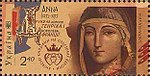 Stamp of Ukraine s1500.jpg