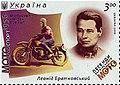 Stamp of Ukraine s1536.jpg