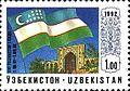 Stamps of Uzbekistan 1992-3.jpg