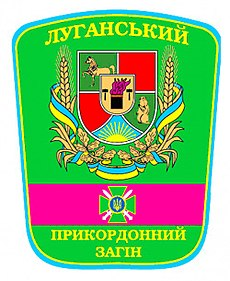 State Border Guard Service Patches of Ukraine 14.jpg