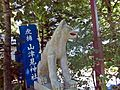 Statue of wolf in Precincts of Yamatsumi-jinja shrine of Iitate village.JPG