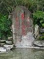 Stele at Lushan Hot Spring.jpg