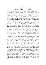 یاسین شریف تلاوت Youtube 6