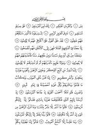 Sura36.pdf