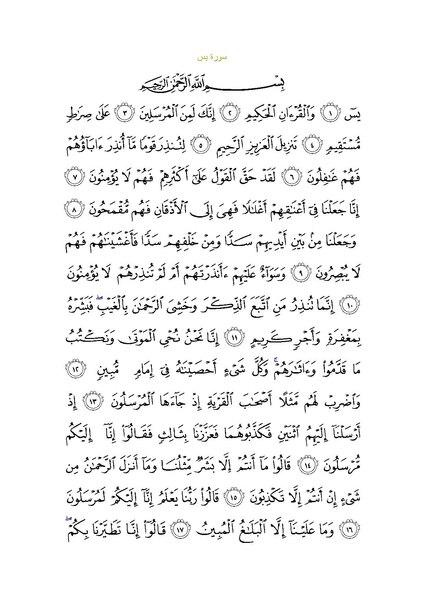 File:Sura36.pdf