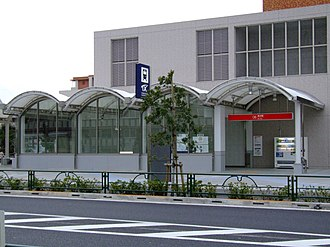 Aoi Station - The station entrance, March 2006