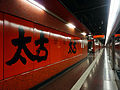 Tai Koo Station 2013 part8.JPG
