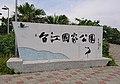 Taijiang National Park - Cinnamon Lin - 001.jpg