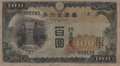 Taiwan (Japanese Colony) 1937 bank note - 100 yen (front).png