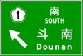 Taiwan road sign Art096.5-2012.png