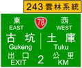 Taiwan road sign Art108.3-2009.png