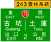 Taiwan road sign Art108.3-2009.png