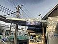 Takata Station (Takamatsu,Kagawa) 2017-12-04.jpg