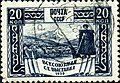 The Soviet Union 1939 CPA 678 stamp (Sheep Farming) comb perf cancelled.jpg