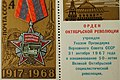 The Soviet Union 1968 CPA 3665 stamp with label (Order of the October Revolution, Winter Palace capturing and Rocket, with label) crop large resolution.jpg