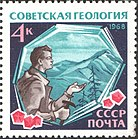 The Soviet Union 1968 CPA 3681 stamp (Prospecting Geologist with Found Diamond and Red Crystals–Pyropes (Garnets), with label).jpg