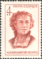 The Soviet Union 1972 CPA 4088 stamp (Alexandra Kollontai (1872-1952), Diplomat (Birth Centenary)).png