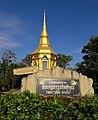 The pagoda in Junthummawas Temple, Ubonratchathani, Thailand.jpg