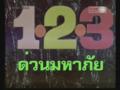 Title for 123 Duan Mahapai, 1977.png