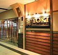 Toki entrance.jpg